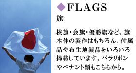 旗 校旗・会旗・優勝旗など、旗本体の製作はもちろん、付属品や布記事製品をいろいろ掲載しています。バラリボンやペナント類もこちらから。