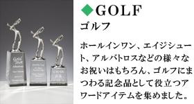 ゴルフ ホールインワン、エイジシュート、アルバトロスなどの様々なお祝いはもちろん、ゴルフにまつわる記念品として役立つアワードアイテムを集めました。