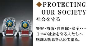 社会を守る 警察・消防・自衛隊・安全・・・日本の社会を守る人たちへ感謝と敬意を込めて贈る。