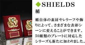楯 楯自体の素材やレリーフや飾りによって、さまざまな表彰シーンに変えることができます。50種類のプレートに対応したシリーズも新たに加わりました。