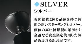 シルバー 英国銀貨と同じ品位を持つ純度の高いスターリングシルバー、価値の高い純銀製の贈り物や金盃など貴金属を使用した気品あふれる記念品です。