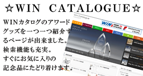 WIN CATALOGUE WINカタログのアワードグッズを一つ一つ紹介するページが出来ました。検索機能も充実。すぐにお気に入りの記念品にたどり着けます。