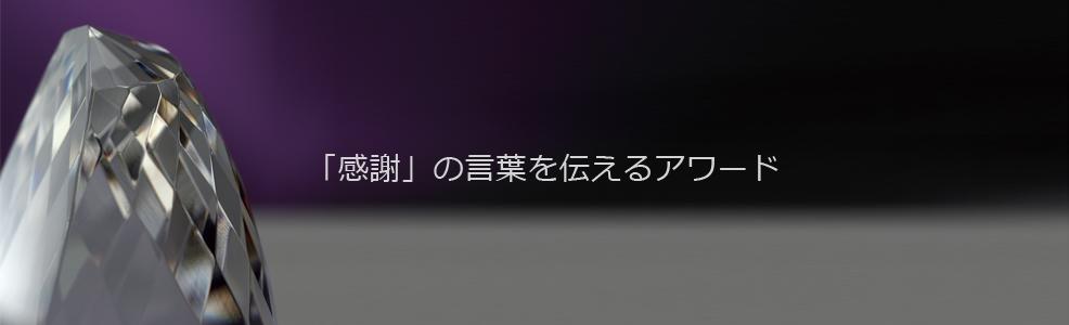 トロフィー・楯・優勝カップ・メダルの寿金属工芸 感謝の言葉を伝えるアワード