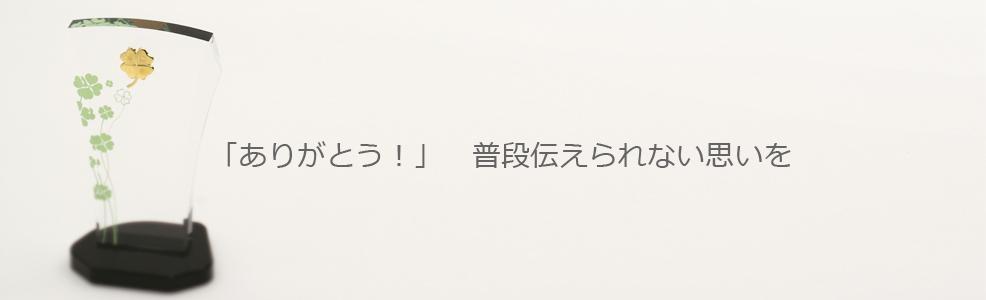 トロフィー・楯・優勝カップ・メダルの寿金属工芸 ありがとうを伝えるトロフィー