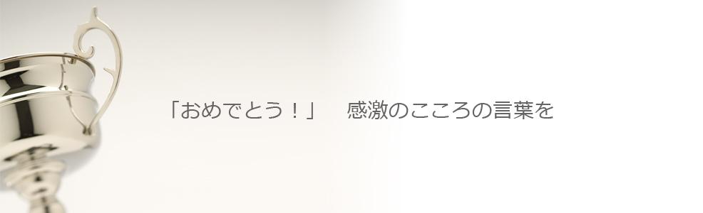 トロフィー・楯・優勝カップ・メダルの寿金属工芸 おめでとうを伝えるトロフィー