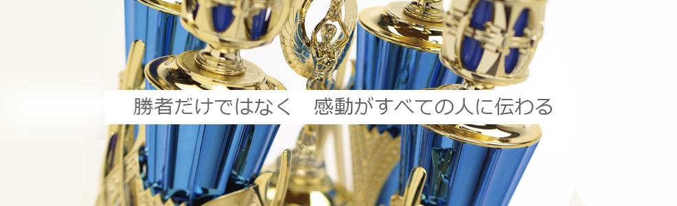 トロフィー・楯・優勝カップ・メダルの寿金属工芸 感動を伝えるトロフィー