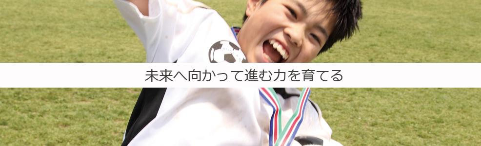 トロフィー・楯・優勝カップ・メダルの寿金属工芸 進む力を育てるトロフィー