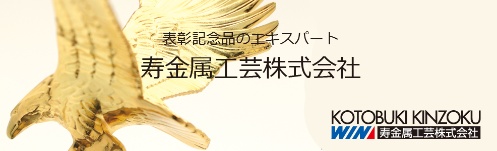 トロフィー・楯・優勝カップ・メダルなど表彰記念品の製造販売 寿金属工芸