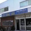 トロフィー・楯・カップ・メダル・表彰記念品の卸売販売 寿金属工芸株式会社