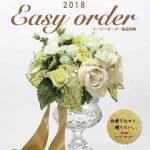 Easy order新カタログ発行