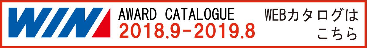 WINAwardCatalogue26 WEBカタログはこちらから