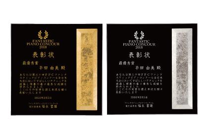 AK-1613,AK-1614,金箔、プラチナ箔を使用した優雅な表彰楯