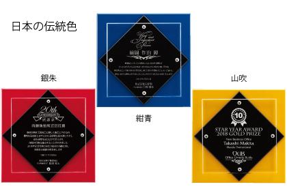AK-1554,日本の伝統色を表現した色鮮やかな美しい表彰楯