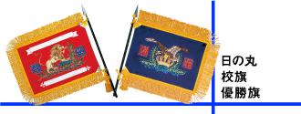 国旗、校旗、旗のページ