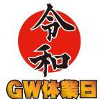 令和元年GW休業日